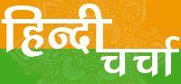 Hindi Charcha